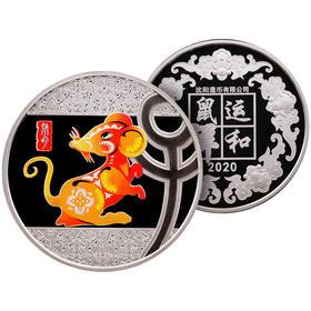【沈阳造币】2020年鼠年生肖40mm铜镀银彩章