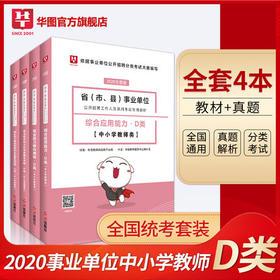 2020版事业单位招聘考试 中小学教师【D类】 综合+职测  教材+历年真题试卷 4本