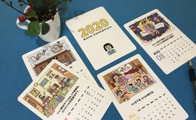 2020毒汤月历