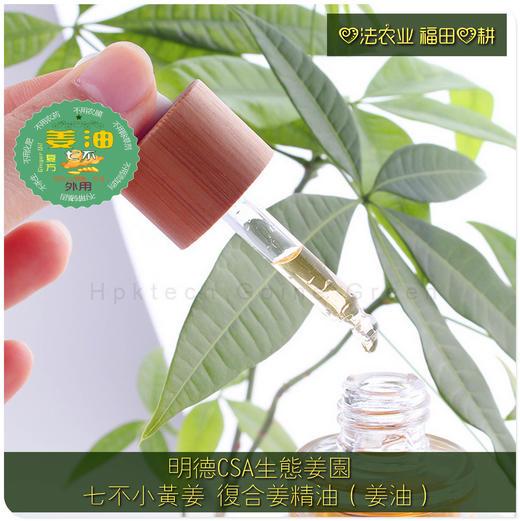 姜油七不姜复方精油 姜艾油 外热源 保湿外用美容护肤按摩解症消状 商品图8