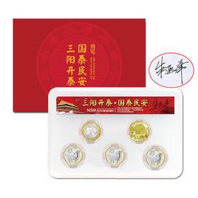 【现货】三阳开泰纪念币封装评级套装(签名版)