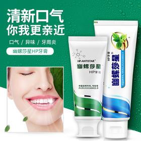 【现货现发 】幽螺莎星 HP牙膏天然中草药配方护龈去牙渍护理口腔牙膏