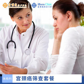 【综】宫颈癌筛查套餐