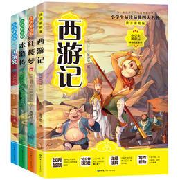【开心图书】小学生注音版四大名著红楼梦西游记三国演义水浒传全套
