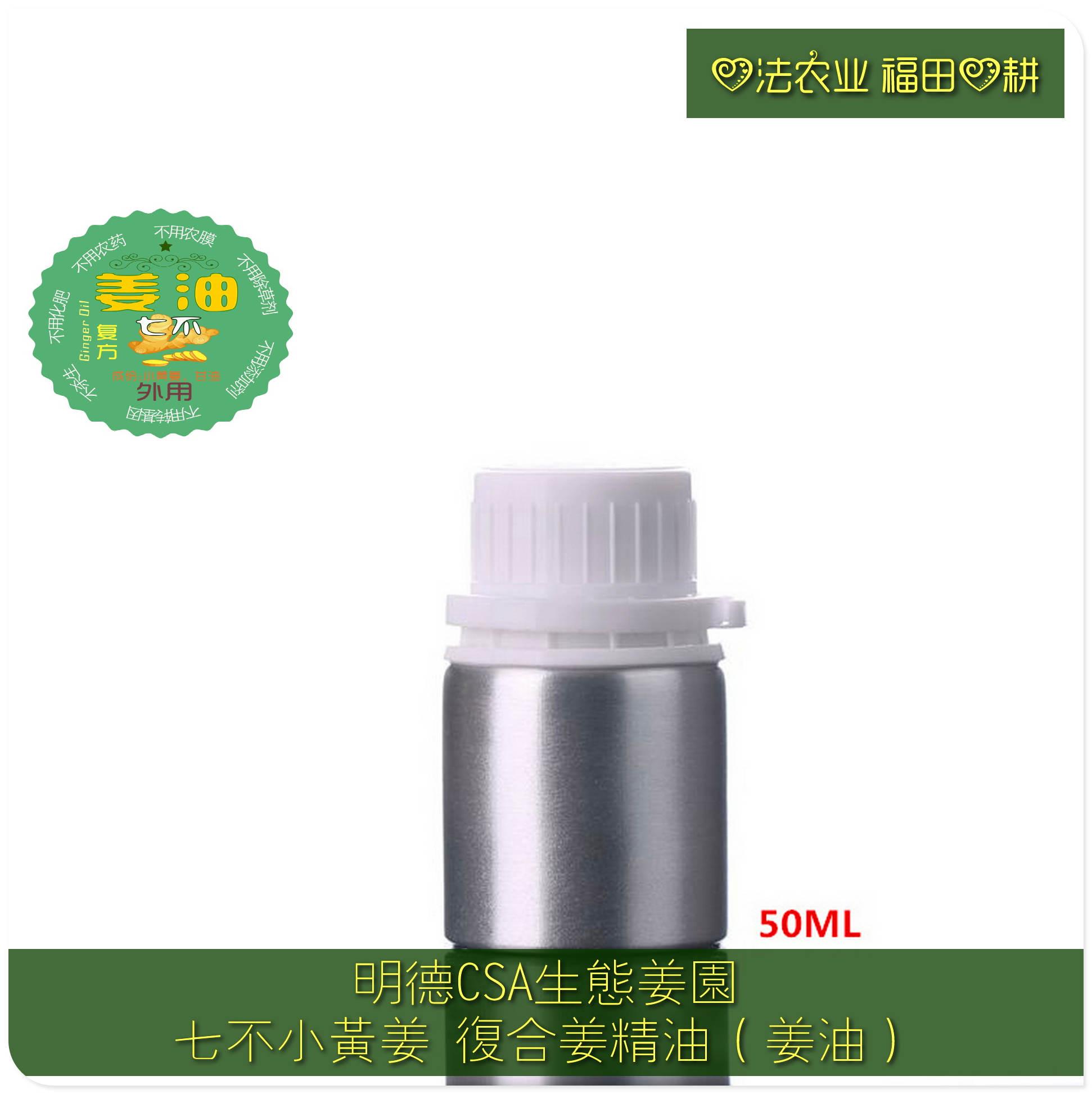 七不姜特价二折起特卖专区 各类姜产品特价处理 商品图0