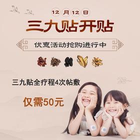 中医三九贴-深圳远东妇产医院-中医科