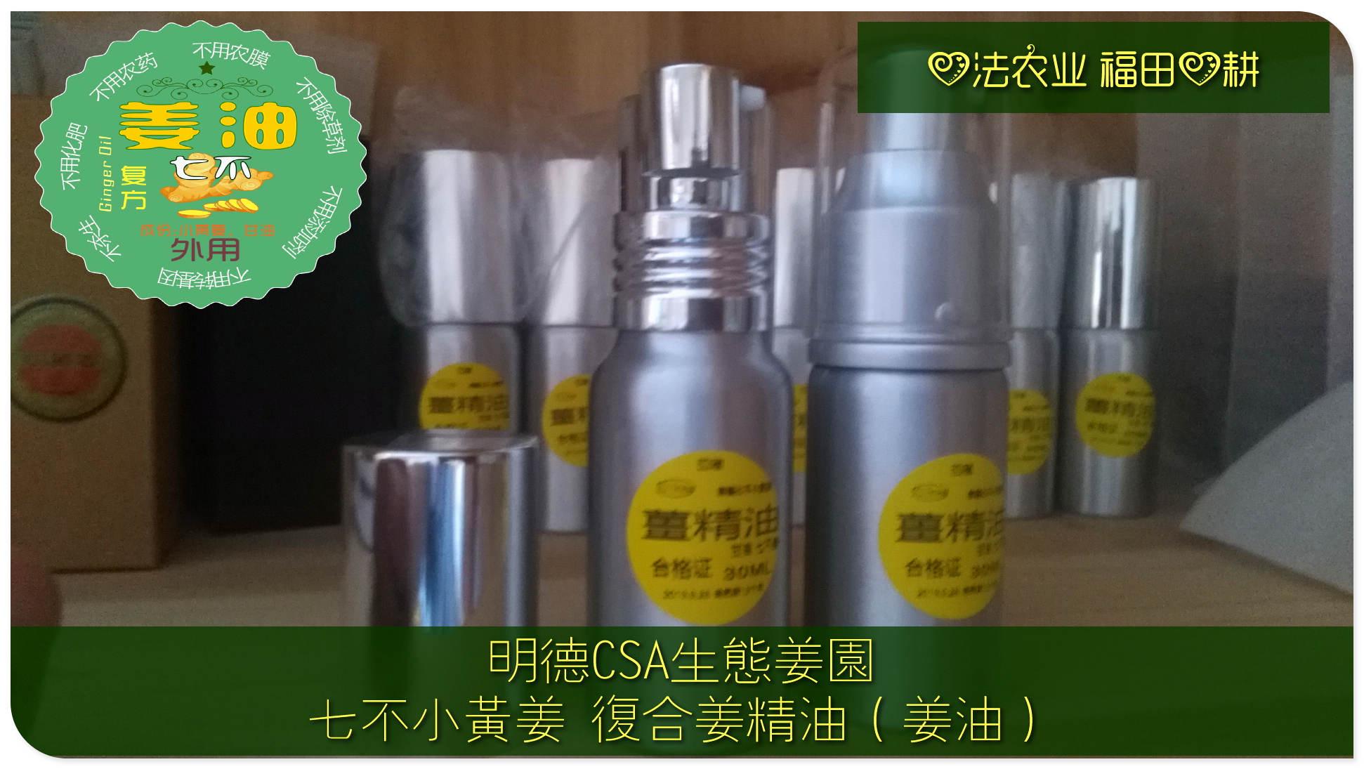姜油七不姜复方精油 姜艾油 外热源 保湿外用美容护肤按摩解症消状 商品图11