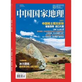 《中国国家地理》201912 稀土 川康古建 乌江的桥 俄罗斯族