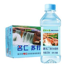 名仁苏打水弱碱性纯净矿泉饮用水无糖饮料375ml*24瓶整箱