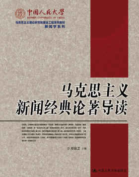 马克思主义新闻经典论著导读(中国人民大学马克思主义理论研究和建设工程系列教材·新闻学系列)郑保卫 人大出版社