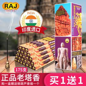 RAJ印度香 正品达摩香老塔香 进口香薰熏香藏香手工檀香线香