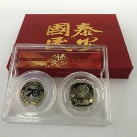 2019年国泰民安纪念币礼盒套装,70周年,泰山,封装版。