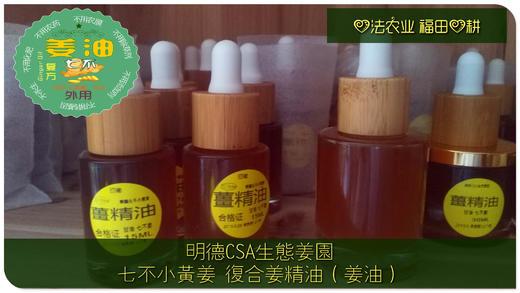 姜油七不姜复方精油 姜艾油 外热源 保湿外用美容护肤按摩解症消状 商品图9