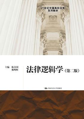 法律逻辑学(第二版)(21世纪中国高校法学系列教材) 陈金钊 熊明辉