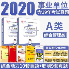 2020版省(市、县)事业单位公开招聘工作人员录用考试专用教材综合应用能力+职业能力倾向测验·A类历年2本
