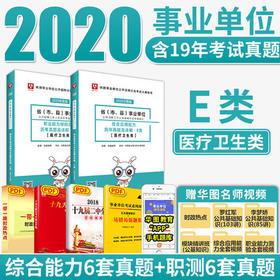 2020版省(市、县)事业单位公开招聘工作人员录用考试专用教材综合应用能力+职业能力倾向测验·E类历年2本