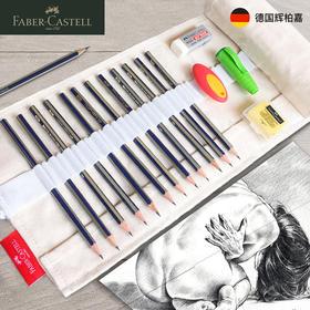 辉柏嘉素描套装(含素描铅笔12支+笔刨+50孔笔帘+橡皮+可塑橡皮+高光橡皮)