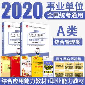 2020版省(市、县)事业单位公开招聘工作人员录用考试专用教材综合应用能力+职业能力倾向测验·A类教材2本