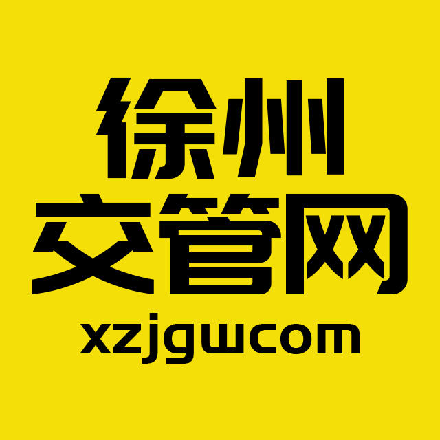 徐州交管网