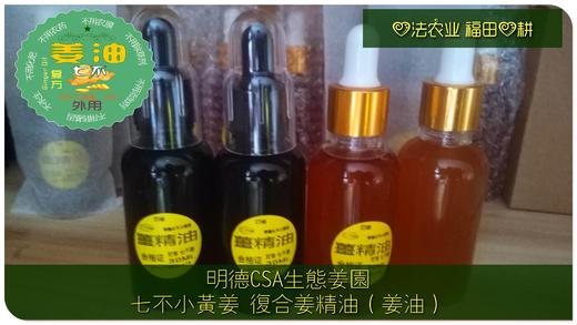 姜油七不姜复方精油 姜艾油 外热源 保湿外用美容护肤按摩解症消状 商品图10