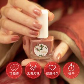 【环保可剥 持久快干】啊啾 水性古风指甲油 无毒无味 环保可剥 孕妇可用  多色可选◆
