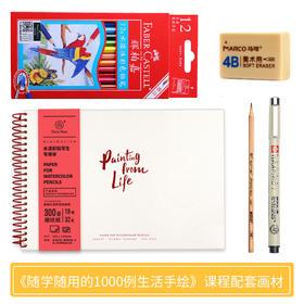 《随学随用的1000例生活手绘》课程配套画材