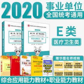 2020版省(市、县)事业单位公开招聘工作人员录用考试专用教材综合应用能力+职业能力倾向测验·E类  教材2本