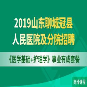 2019山东聊城冠县人民医院及分院招聘《医学基础+护理学》事业有成套餐