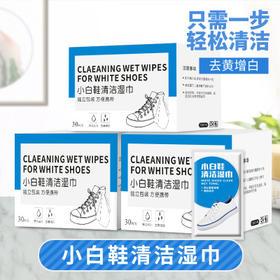【小白鞋清洁湿巾】清洁简单 快速便捷 独立包装 方便携带