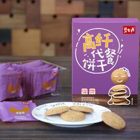 新品碧生源纤麸消化饼粗粮全麦早餐高纤代餐饼干10g*16袋