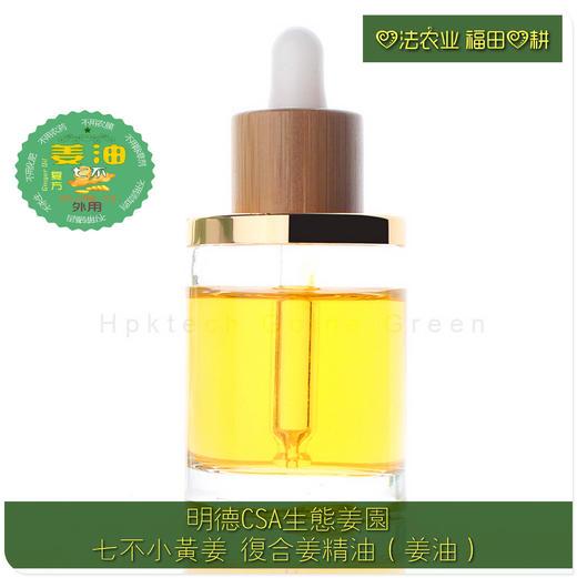 姜油七不姜复方精油 姜艾油 外热源 保湿外用美容护肤按摩解症消状 商品图7