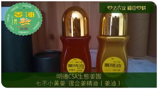 姜油七不姜复方精油 姜艾油 外热源 保湿外用美容护肤按摩解症消状 商品图12