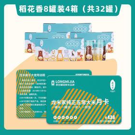 【龙米家月卡】含4箱8罐装龙米家五常大米