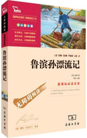 鲁滨孙漂流记(彩插励志版 无障碍阅读)/新课标必读名著
