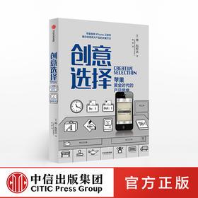 创意选择 肯科钦达 著 产品思维 产品创新 苹果产品设计 中信出版社图书 正版