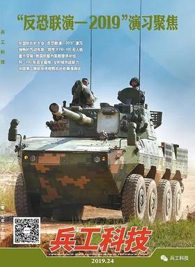 2019兵工科技第二十四期