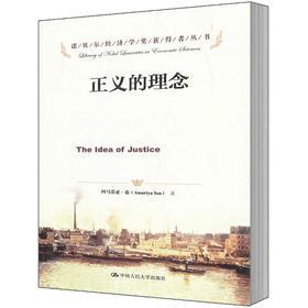 正义的理念(诺贝尔经济学奖获得者丛书)阿马蒂亚·森 人大出版社
