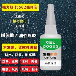 器材库【替代焊接 不再是一次性用胶】油性原胶 液体焊接胶水
