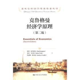 克鲁格曼经济学原理(第二版)(诺贝尔经济学奖获得者丛书)保罗·克鲁格曼 罗宾·韦尔斯  人大出版社