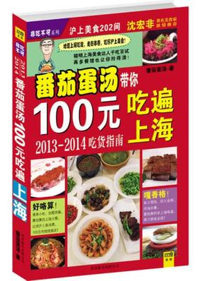 番茄蛋汤带你100元吃遍上海