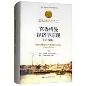 """克鲁格曼经济学原理(第四版)(诺贝尔经济学奖获得者丛书;""""十三五""""国家重点出版物出版规划项目)保罗·克鲁格曼 罗宾·韦尔斯 人大出版社"""
