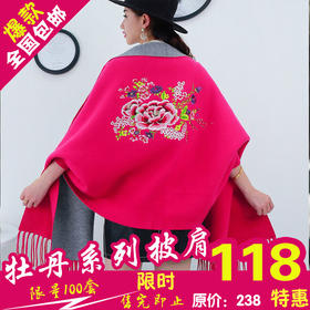 JPYM新款韩版牡丹系列气质套袖披肩TZF