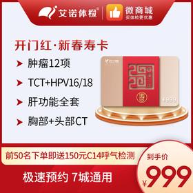 开门红·新春寿卡(前50名下单送150元C14幽门螺杆菌检测)