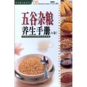 五谷杂粮养生手册(AB两卷)