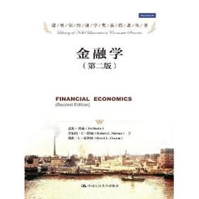 """金融学(第二版)(诺贝尔经济学奖获得者丛书;""""十三五""""国家重点出版物出版规划项目)博迪、莫顿 人大出版社"""