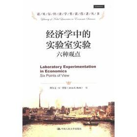 经济学中的实验室实验——六种观点(诺贝尔经济学奖获得者丛书)阿尔文·E·罗思 人大出版社