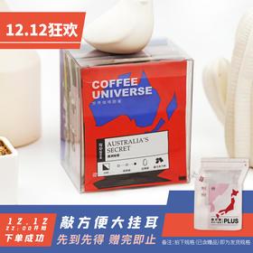 [世界咖啡图鉴]精品咖啡 十种口味一次品味 10包/盒