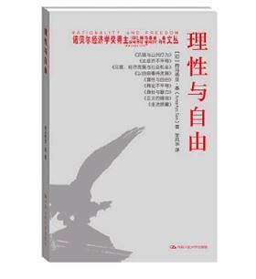 理性与自由(诺贝尔经济学奖得主阿马蒂亚·森文丛)人大出版社