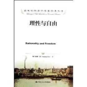 理性与自由(诺贝尔经济学奖获得者丛书)阿马蒂亚·森 人大出版社