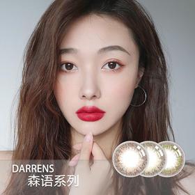 【白白推荐】DARRENS 森语系列(日抛型)